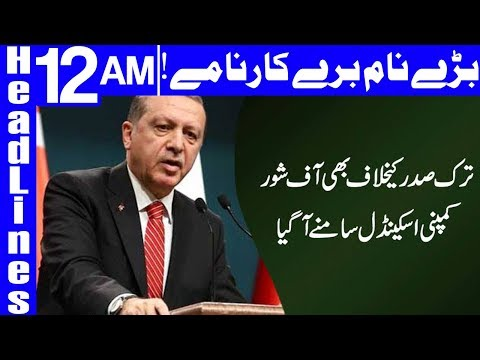Turkey Sadar Ke Offshore Companies Samnay Aa Gai - Headlines 12:00 AM - 4 December 2017 - Dunya News
