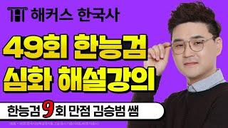 한능검 50회 대비  한국사능력검정시험 대비 제49회 …