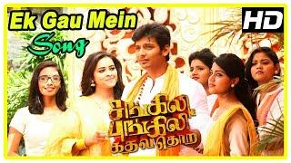 Sangili Bungili Kadhava Thorae Scenes | Jiiva intro as house broker | Ek Gau Mein song | Sridivya