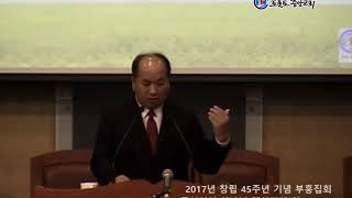 20170909 창립부흥회2 풍성하신하나님 엘샤다이(창17:1-10) 김신일목사