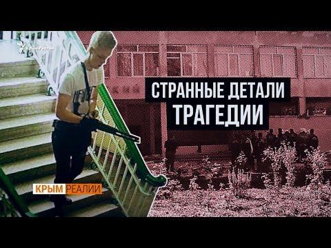 Нестыковки керченского расстрела