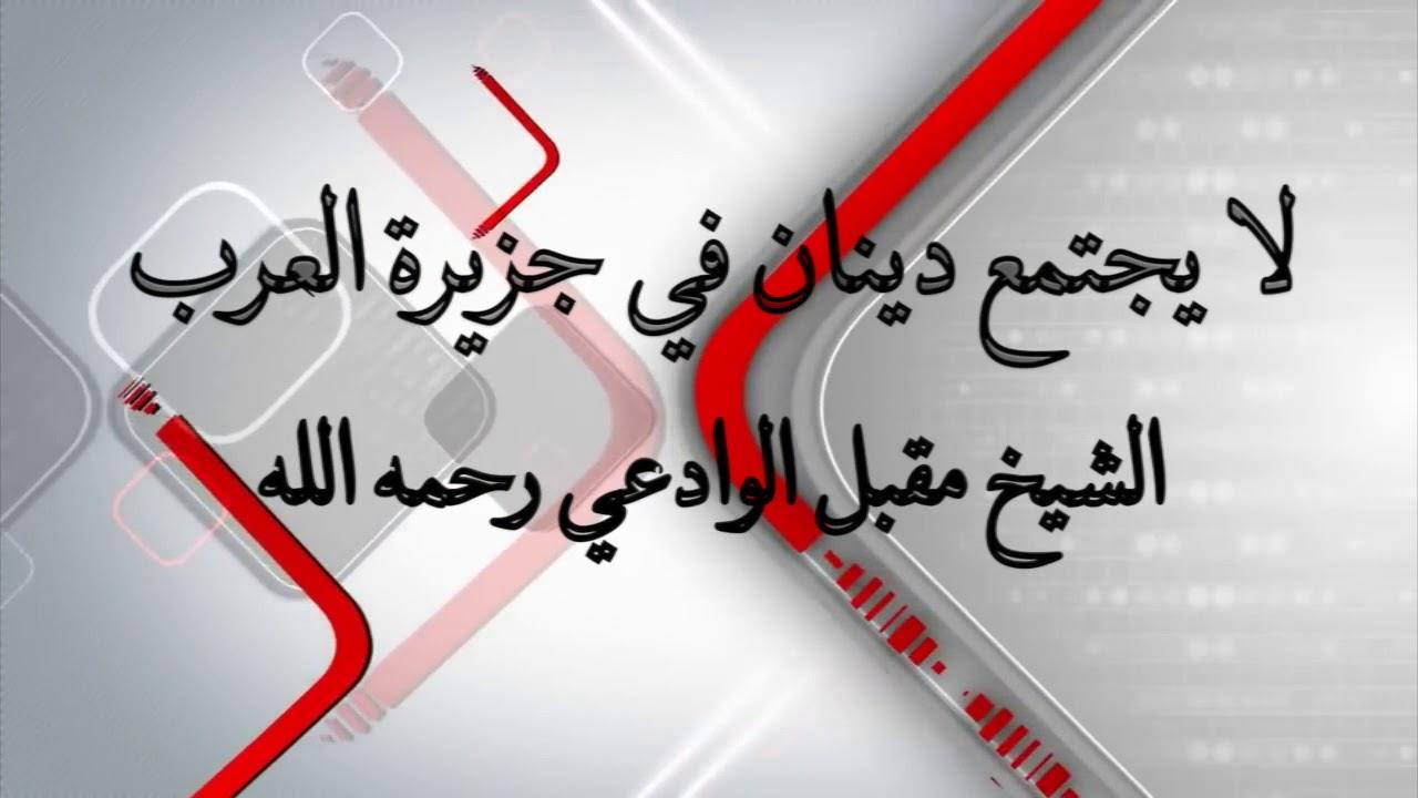 الشيخ مقبل الوادعي رحمه الله لا يجتمع دينان في جزيرة العرب Youtube