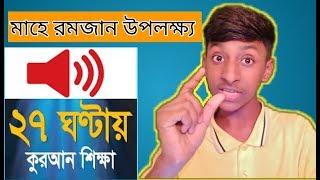 মাহে রমজান উপলক্ষ্য 27 ঘন্টায়।শুদ্ধ ভাবে কুরআন তিলোয়াত।ডিজিটাল Apps 2018(Himel360)