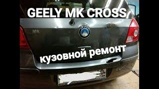 GEELY MK CROSS,зацвіли пороги,кузовний ремонт.