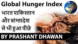 Global Hunger Index 2019 भारत पाकिस्तान और बांग्लादेश से भी हुआ पीछे Current Affairs 2019