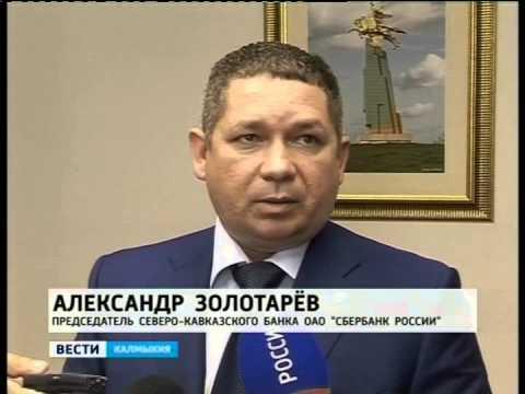 Алексей Орлов встретился с руководителем Северо-Кавказского отделения  Сбербанка России