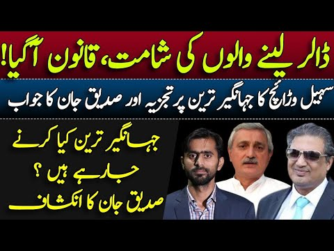 What is Jahangir Tareen's next plan? | Siddique Jaan Exclusive Interview | Mughees Ali