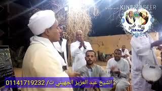 سيدنا النبي يا جمالو...اجمل ما مدح الشيخ عبد العزيز الجهيني فى افراح يا خير آت 2018