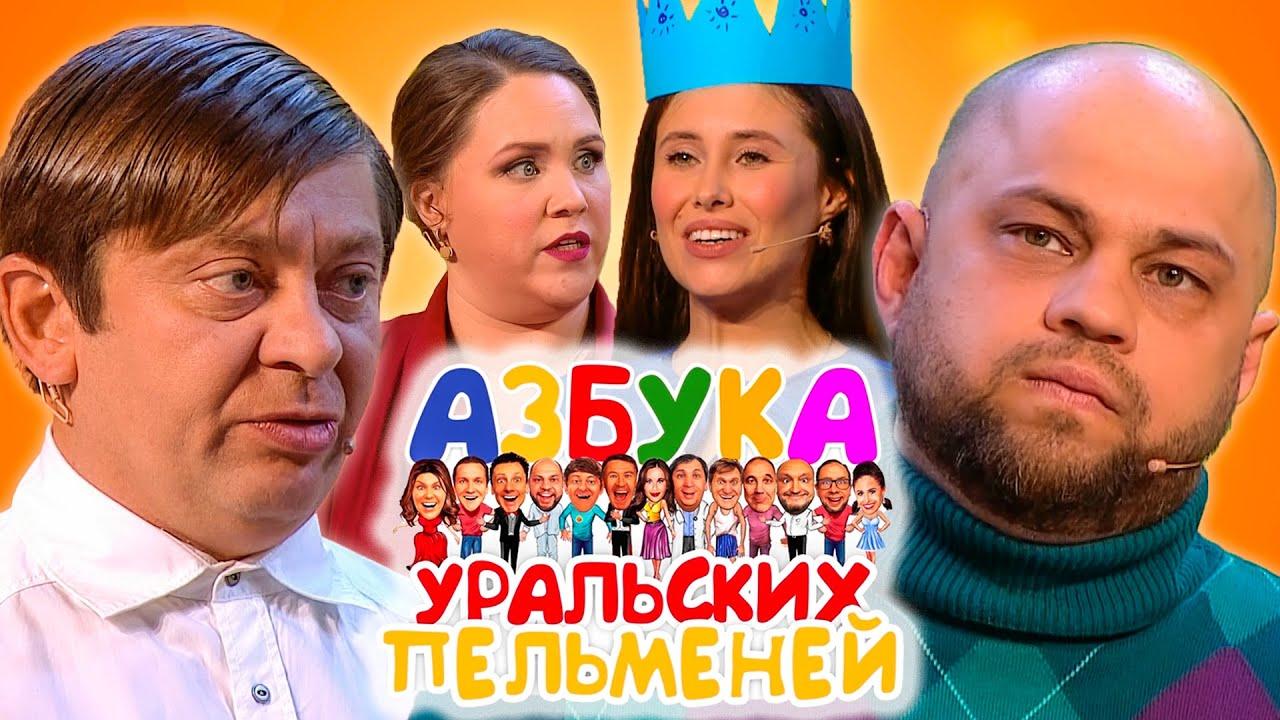Download Азбука Уральских пельменей - Щ | Уральские пельмени 2021