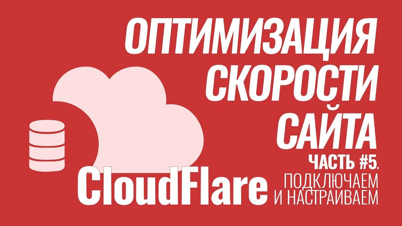 Оптимизация скорости сайта на #WordPress. Серия #5. CloudFlare - обзор, подключение, настройка