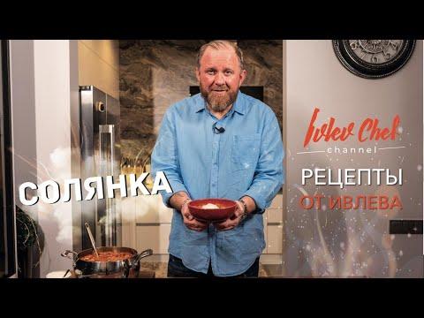 Рецепты от Ивлева - СОЛЯНКА.