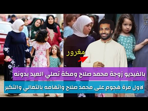 زوجة محمد صلاح فى صلاه العيد بالفيديو مع مكة بدونه وانتقادات ل محمد صلاح بالغرور والتكبر لاول مرة