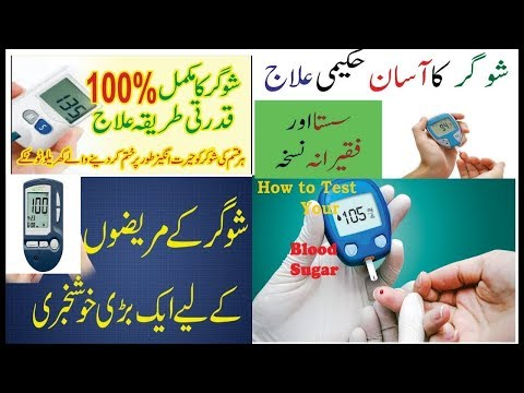 sugar-(diabetes)-ka-asan-desi-elaj-|-diabetes-treatment-|-شوگر-کا-آسان-دیسی-علاج