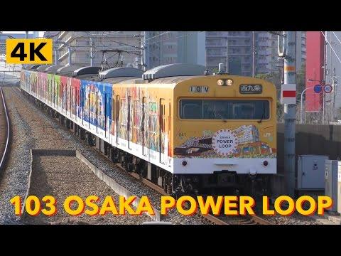 大阪環状線 103 OSAKA POWER LOOP @安治川口&大阪【4K】