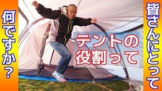 突然ですが、皆さんにとってテントの役割ってなんですか?秋葉仁がでっ...