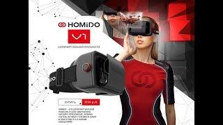 особенности очков виртуальной реальности Homido V1
