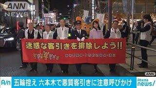 """五輪控え 六本木で""""悪質客引き""""に注意呼びかけ(19/12/14)"""