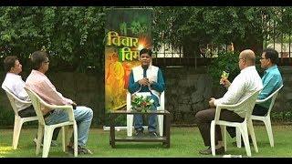 Vichaar Vimarsh - कैसे करें गेहूं और जौ की खेती