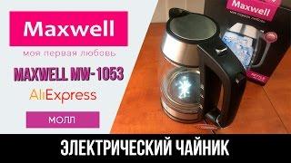 Электрический чайник Maxwell MW-1053 // МОЛЛ // Aliexpress