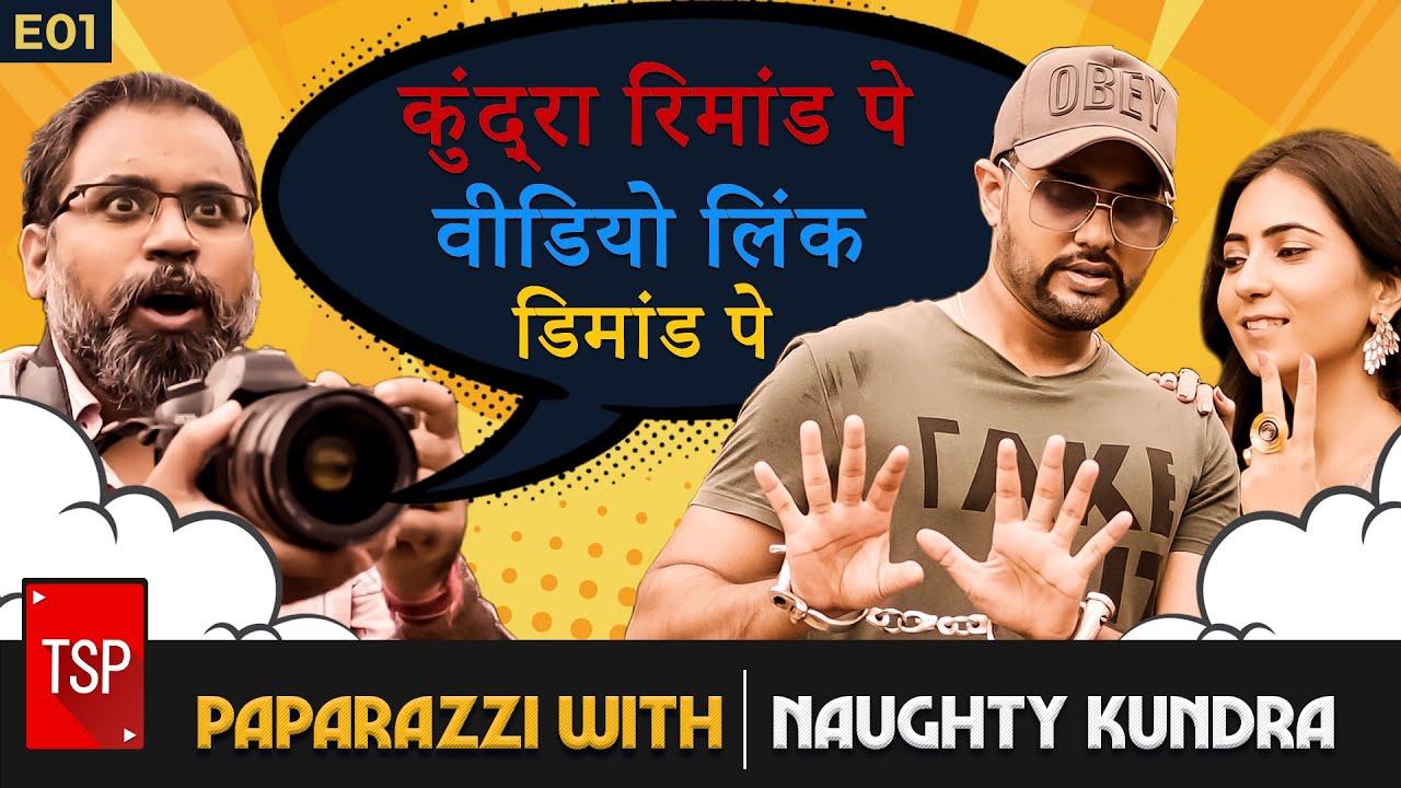 TSP's Viral Biryani | Naughty Kundra ft. Anandeshwar Dwivedi, Vaibhav Shukla