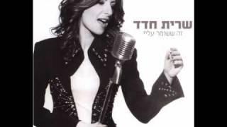 שרית חדד - חופשייה - Sarit Hadad - Free