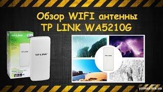 Обзор антенны TP LINK WA5210G (Review of aerial of TP LINK Wa5210g)