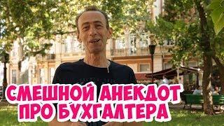 Короткие одесские анекдоты про евреев Анекдот про бухгалтера