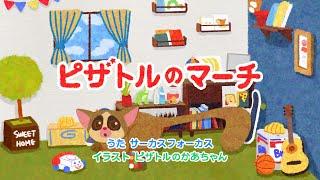 PIZZATORU -『ピザトルのマーチ』music video / サーカスフォーカス