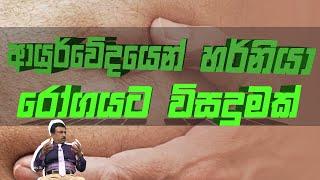 Download ආයුර්වේදයෙන් හර්නියා රෝගයට විසදුමක් | Piyum Vila | 24 - 09 - 2020 | Siyatha TV