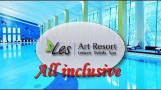 Спа-отель «Лес Арт Резорт» (Les Art Resort) Всё включено, Руза, Подмосковье