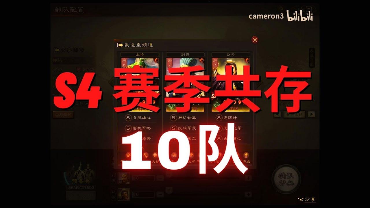 Download 【三国志战略版】S4 PK赛季 可以共存的10队