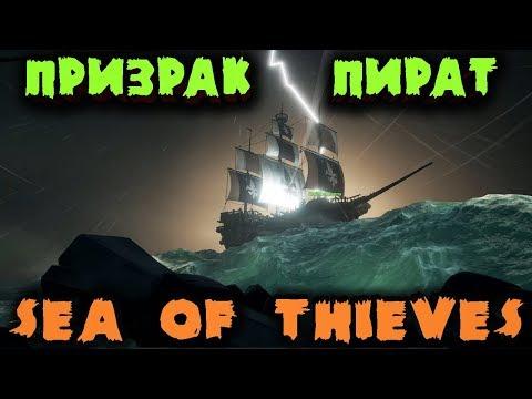 Релиз лучшей игры 2018 - Sea of Thieves Битва с кракеном