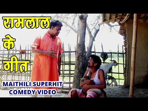 रामलाल के गीत | MAITHILI COMEDY VIDEOS BY CHANDAN MISHRA
