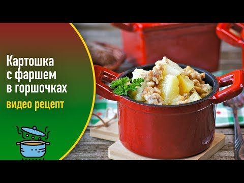 Картошка с фаршем в горшочках — видео рецепт