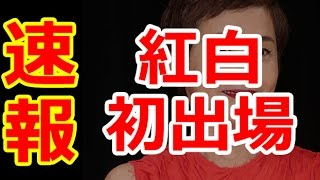 【速報】大竹しのぶ、謎の紅白初出場の理由 宜しければ、チャンネル登録...