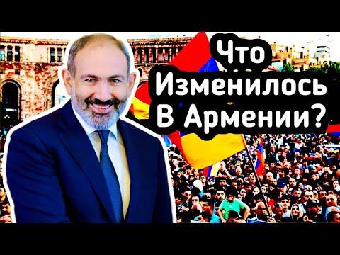 Армения после революции: что изменилось с приходом Пашиняна?