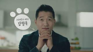 비쎌 슬림 스팀청소기 강형욱  메인 광고 30초