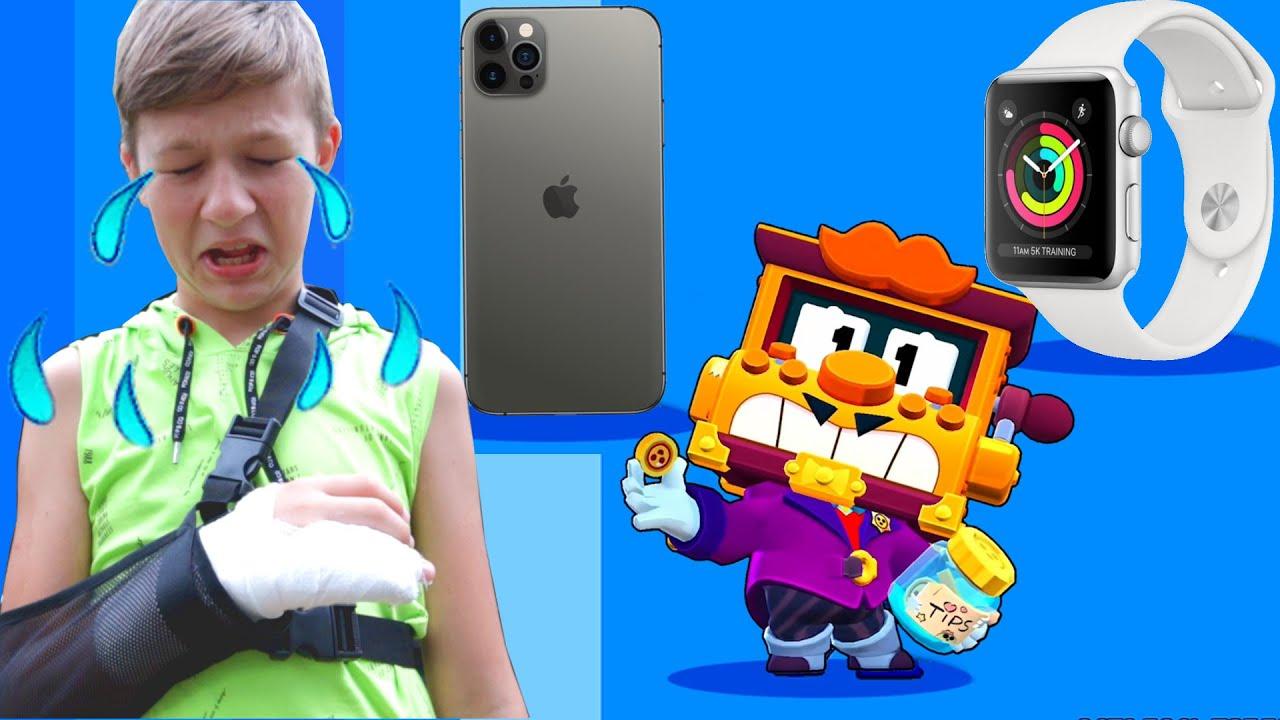 Тима СЛОМАЛ руку и ПРОИГРАЛ челлендж Бравл Старс на Айфон 12, Apple Watch и Грифф