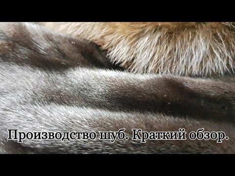 Производство шуб. Натуральный мех. Норковая шуба.