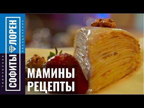 Блинный торт рецепт – быстро и очень вкусно / Елена Пирогова