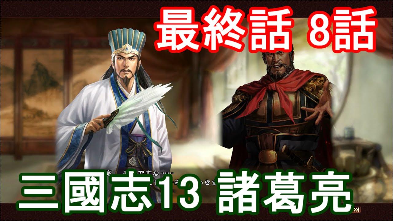 三国志13 諸葛亮孔明 8話 最終話...