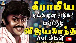 Vijayakanth Padalgal | Vijayakanth Hits
