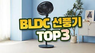 가성비 좋고 판매율 높은 BLDC 모터 선풍기 추천