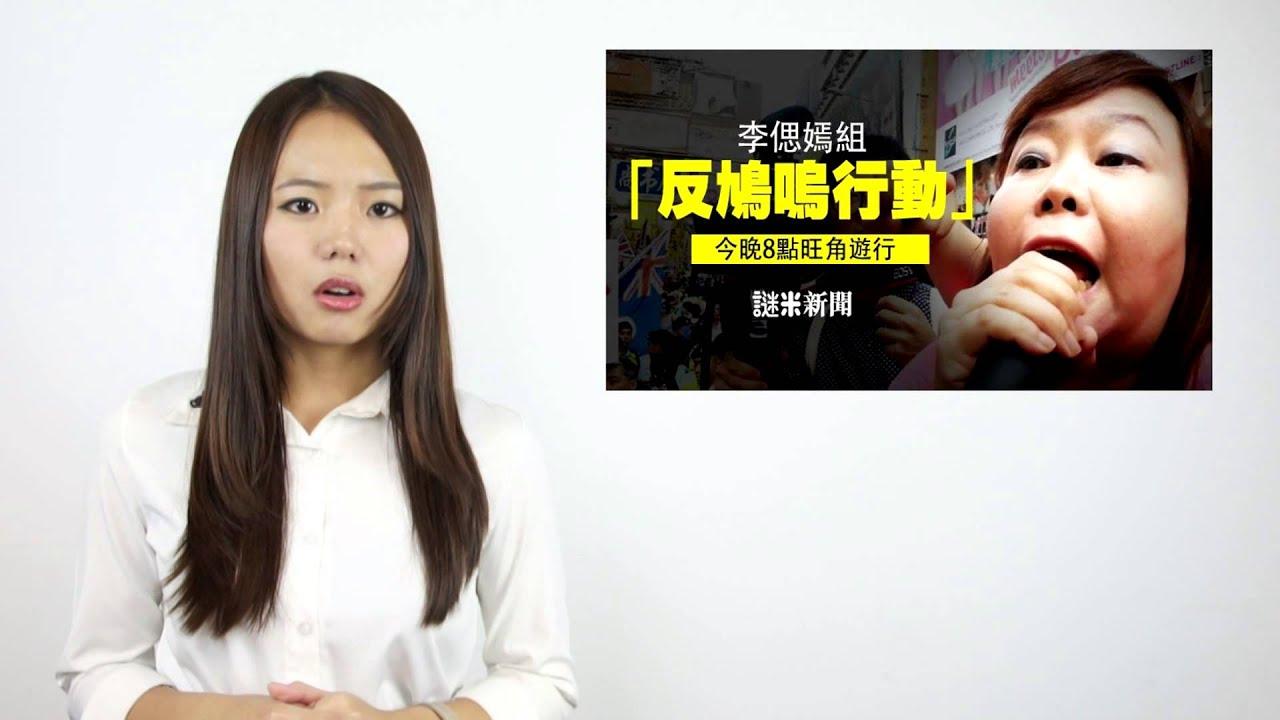 為何老是常出現〈新聞米〉2014-12-09 (3) - YouTube