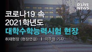 [현장연결] 2021학년도 대학수학능력시험 현장연결