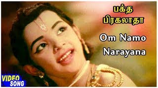 Om Namo Narayana Song | Bhaktha Prahlada Movie Songs | Tamil Movie Devotional Songs | SV Ranga Rao