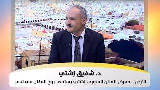 د. شفيق إشتي - الأردن .. معرض الفنان السوري إشتي يستحضر روح المكان في تدمر