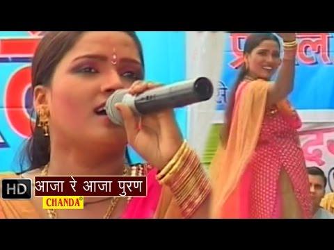 Aaja Re Aaja Puran || आजा रे आजा पूरण || Lalita Sharma || Haryanvi Hot Ragni Songs