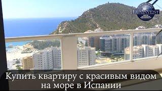 Купить элитную квартиру с красивым видом на море в Испании 250м от пляжа