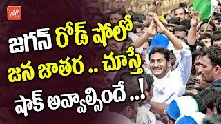 YS Jagan Gets Mind Blowing Response in Pulivendula Roadshow | Jagan...